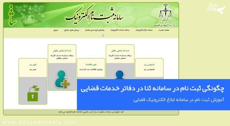چگونگی ثبت نام در سامانه ثنا در دفاتر خدمات قضایی
