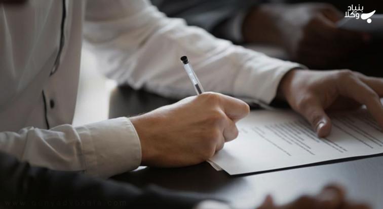 شرایط تعهد نامه محضری چیست؟