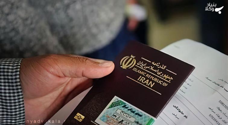 پس از گم شدن گذرنامه چه باید کرد؟