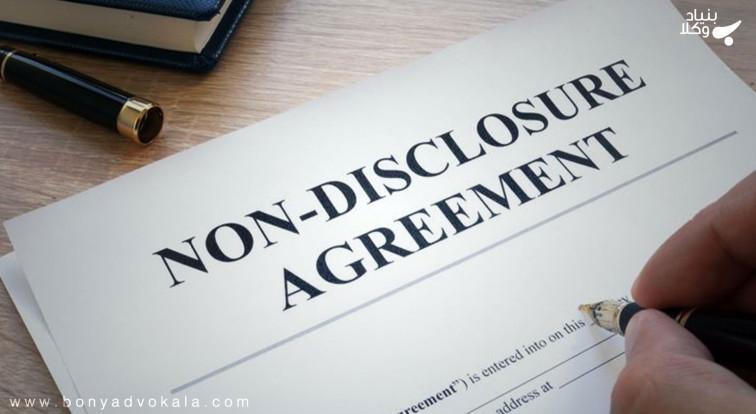 پیمان نامه یا قرارداد عدم افشای اطلاعات و اصل حفظ محرمانگی اطلاعات - NDA