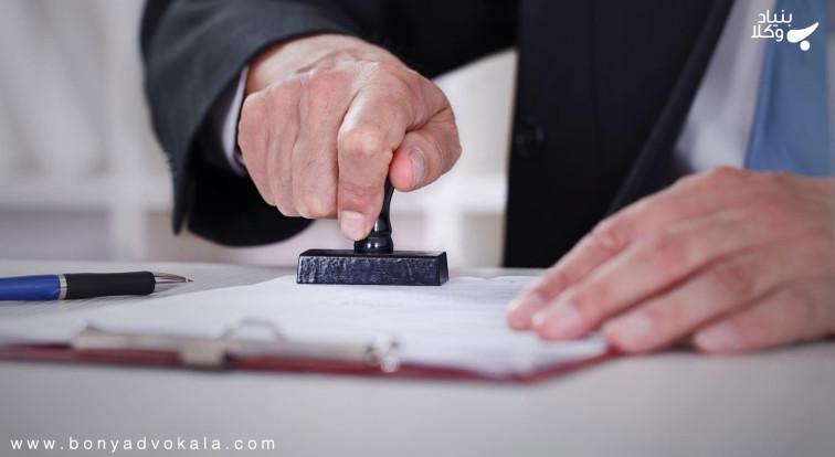 تاسیس و ثبت شرکت سهامی خاصو مدارک مورد نیاز