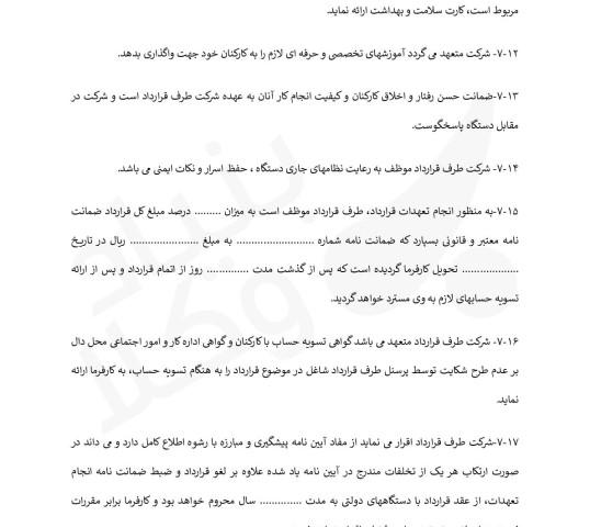 قرارداد واگذاری فعالیت های انفورماتیک