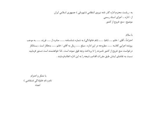 درخواست منع خروج بدهکار از کشور با توجه به پرونده اجرایی از اداره گذرنامه