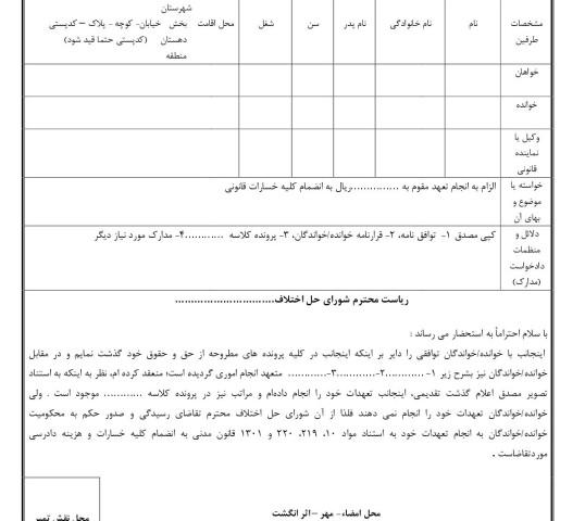 دادخواست الزام به انجام تعهد در مقابل رضایت خواهان از شورای حل اختلاف