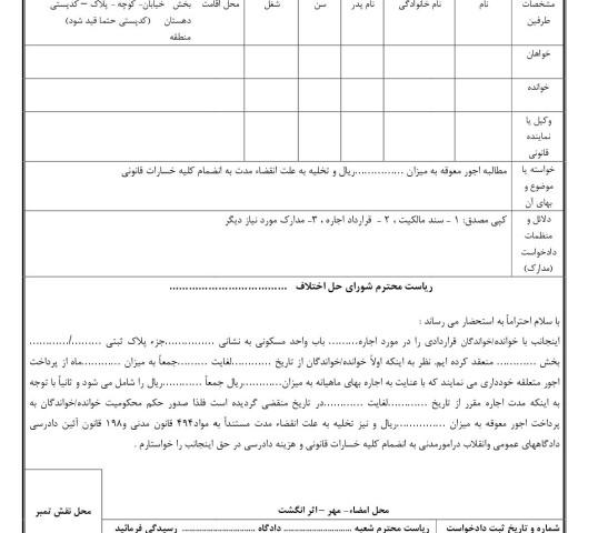 دادخواست تخلیه به علت انقضاء مدت با مطالبه اجور معوقه(از شورای حل اختلاف)