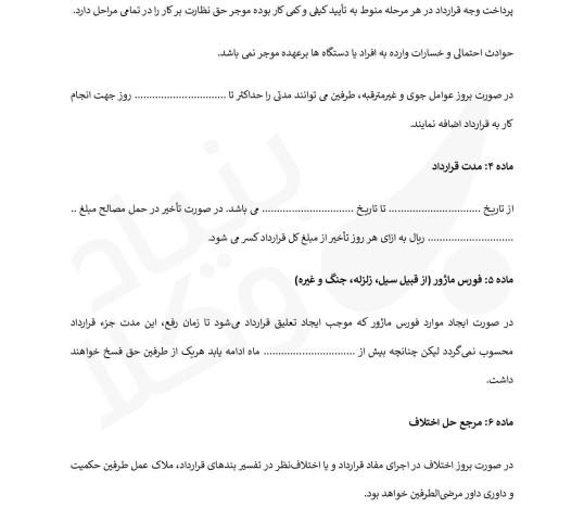 قرارداد حمل مصالح