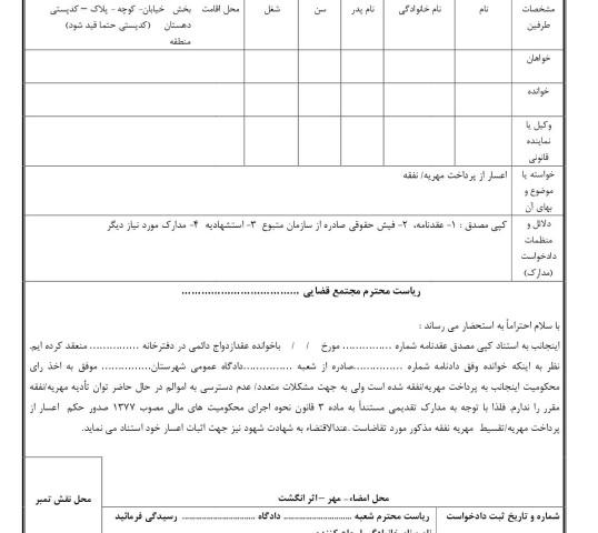 دادخواست اعسار از پرداخت مهریه/ نفقه