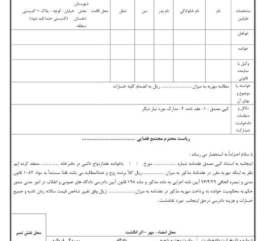 دادخواست مطالبه مهریه