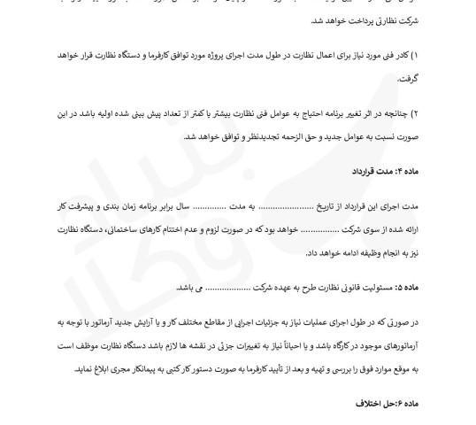 قرارداد نظارت کارگاهی