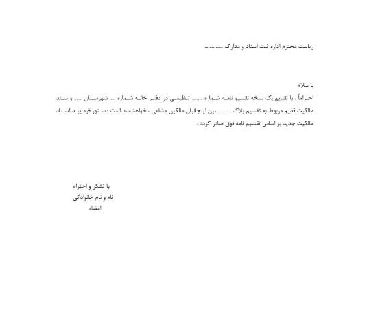 درخواست صدور سند مالکیت بر اساس تنظیم تقسیم نامه