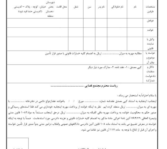 دادخواست مطالبه مهریه مطلق با قرار تامین