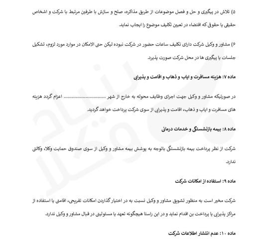 قرارداد وکالت با اشخاص حقوقی