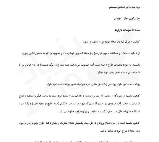 قرارداد طراحی سایت های ایرانی