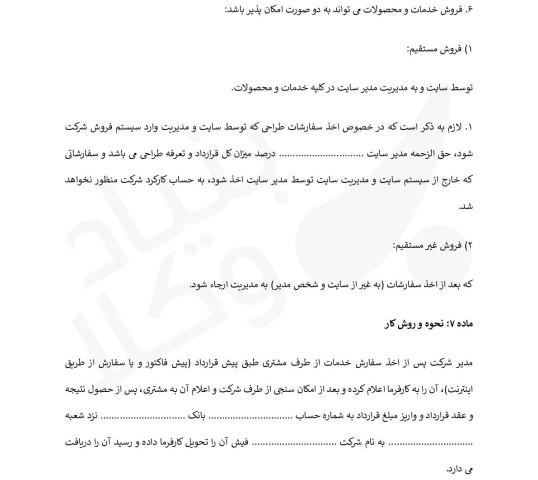 قرارداد توسعه وب سایت