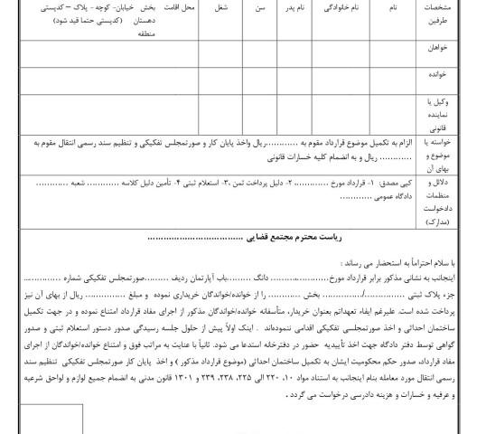 دادخواست الزام به تکمیل مورد معامله و اخذ پایان کار و تفکیک و تنظیم سند رسمی انتقال