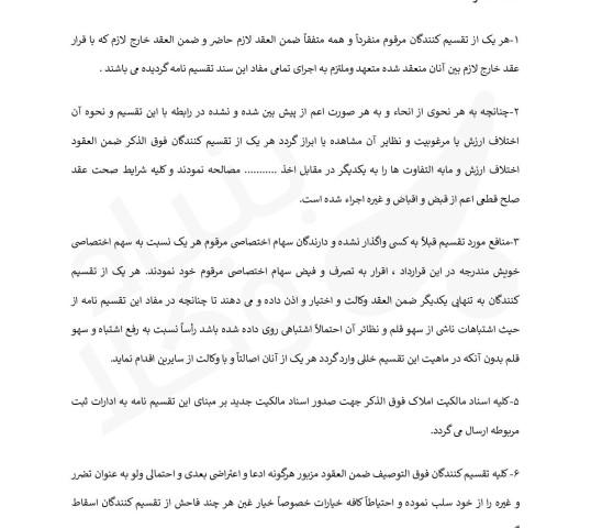 قرارداد تقسیم نامه ارث