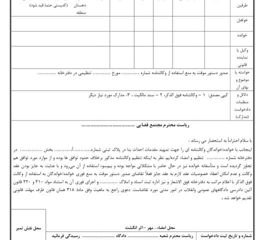 دادخواست صدور دستور موقت به منع استفاده از وکالتنامه