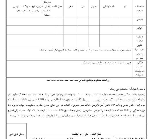 دادخواست مطالبه مهریه با قرار تامین آن