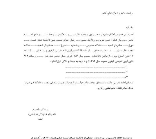 درخواست اعاده دادرسی از دیوان عالی کشور
