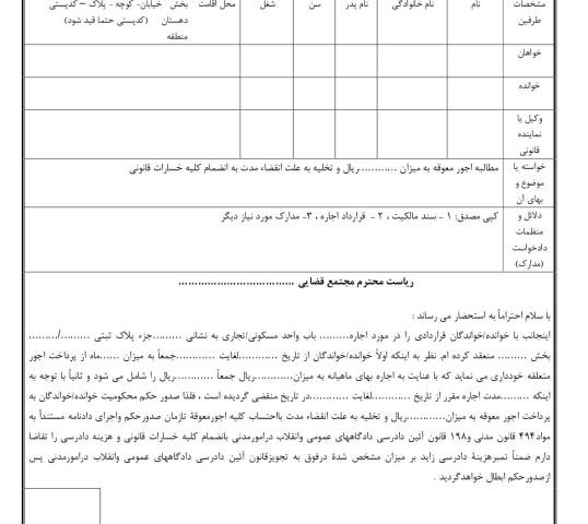 دادخواست تخلیه به علت انقضاء مدت با مطالبه اجور معوقه تا زمان صدور حکم (از دادگاه)