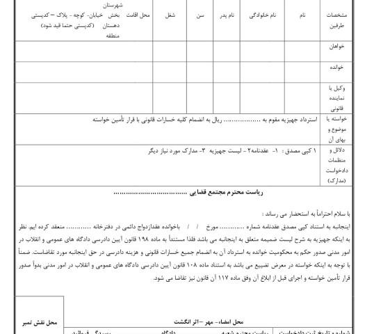 دادخواست استرداد جهیزیه و صدور قرار تامین خواسته