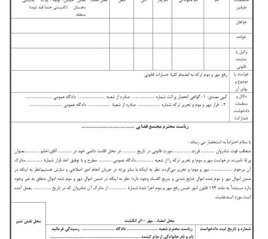 دادخواست رفع مهر و موم ترکه از دادگاه