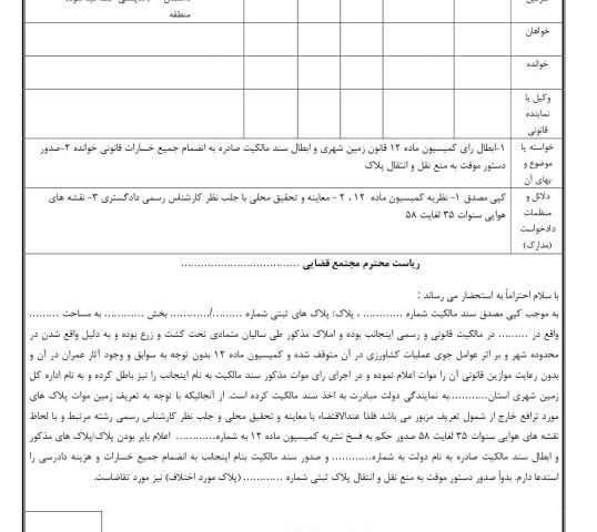 دادخواست اعتراض به نظریه کمیسیون ماده ۱۲ قانون زمین شهری و ابطال سند دولت با دستور موقت