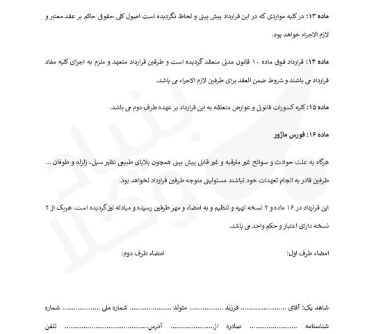 قرارداد کار دانشجویی