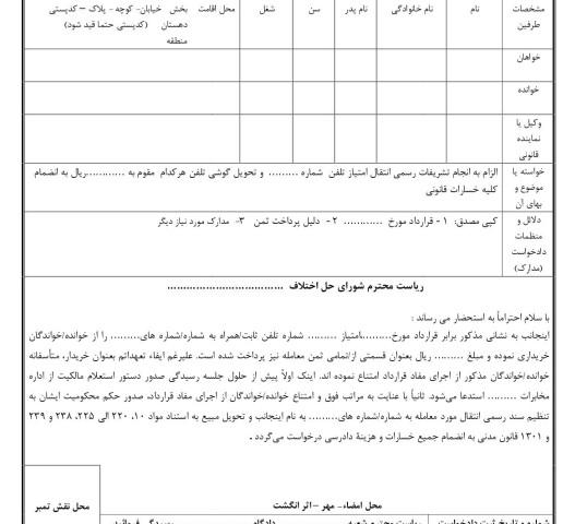 دادخواست الزام به انجام تشریفات رسمی انتقال امتیاز تلفن و تحویل گوشی از شورای حل اختلاف