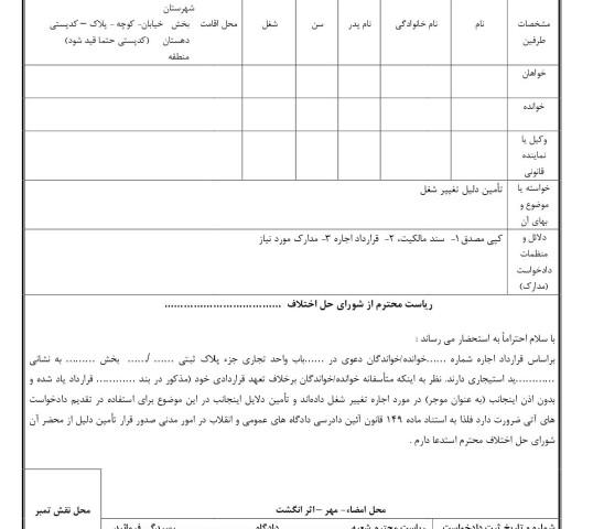 دادخواست تامین دلیل تغییر شغل مغازه از شورای حل اختلاف