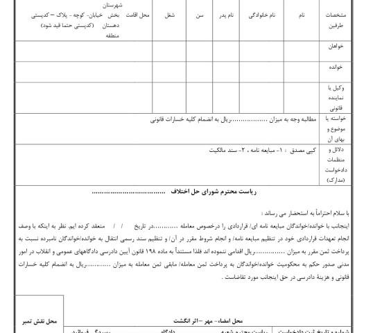 دادخواست مطالبه بهاءمعامله و قرارداد(از شورای حل اختلاف)