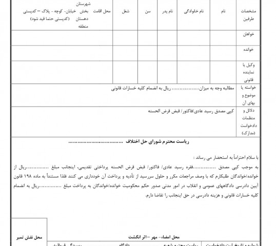 دادخواست مطالبه وجه رسید عادی/فاکتور/قرض الحسنه(از شورای حل اختلاف)