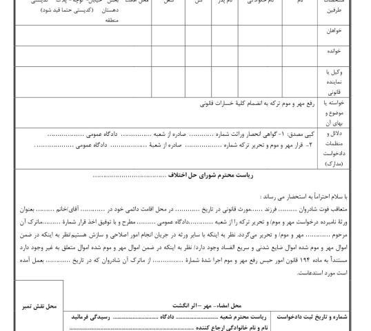 دادخواست رفع مهر و موم ترکه و تحریر آن از شورای حل اختلاف
