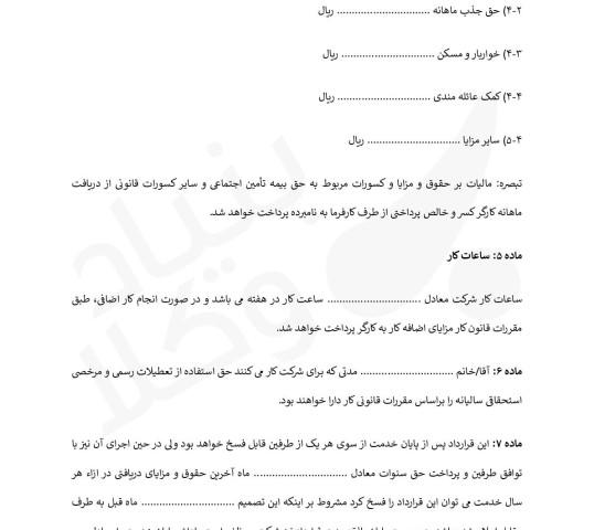 قرارداد کار برای استخدام کارگر در شرکت