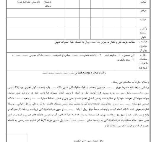 دادخواست مطالبه هزینه نقل و انتقال در تنظیم سند رسمی(از دادگاه)