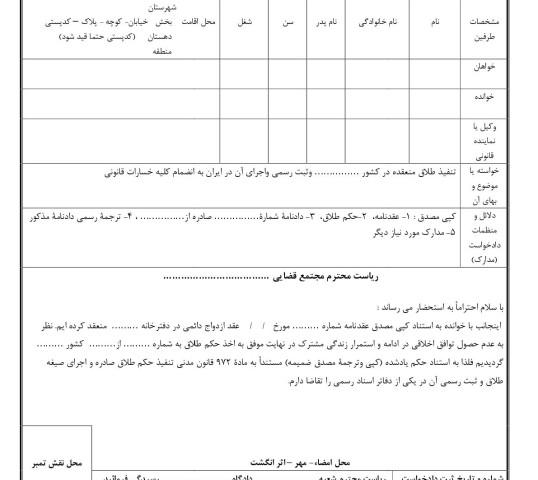 دادخواست تنفیذ طلاق منعقده در کشور ……… وثبت رسمی واجرای آن در ایران به انضمام کلیه خسارات قانونی