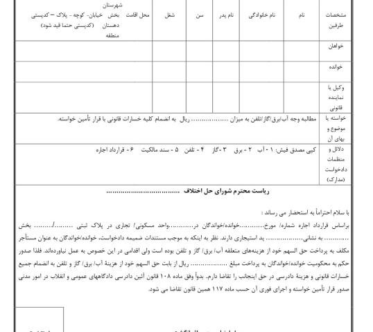 دادخواست مطالبه وجه آب/برق/گاز/تلفن از مستاجر با قرار تامین خواسته از شورای حل اختلاف