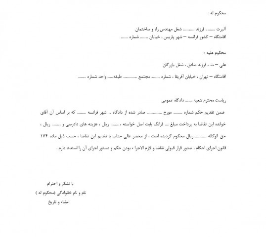 درخواست صدور قرار قبولی و اجرای حکم دادگاه خارجی