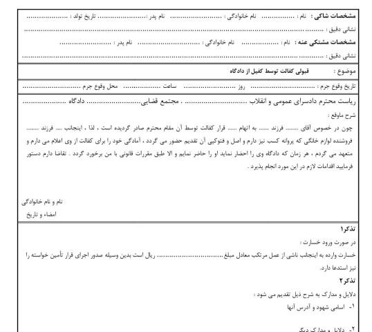 شکوائیه قبولی کفالت توسط کفیل از دادگاه