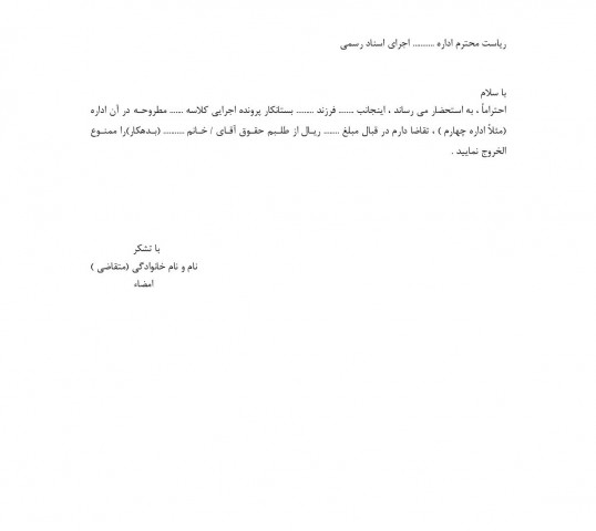 درخواست ممنوع الخروجی از طریق اجرای اسناد رسمی