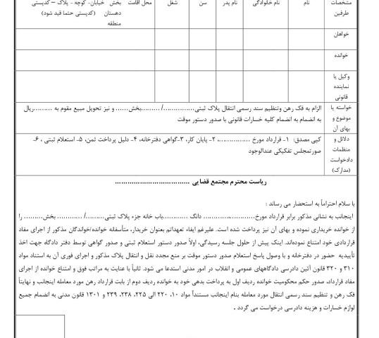 دادخواست الزام به تنظیم سند رسمی انتقال خانه با تحویل مبیع و فک رهن و دستور موقت