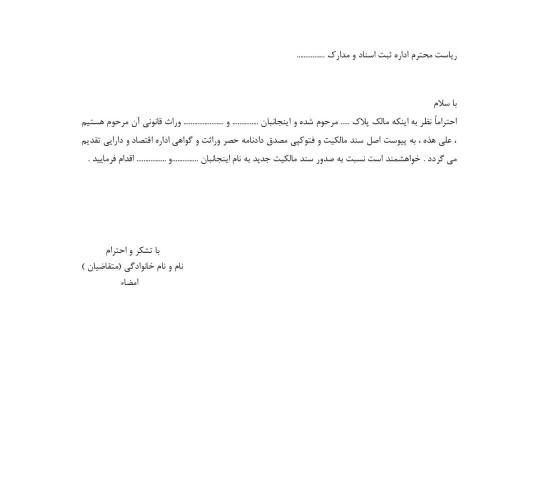 درخواست صدور سند مالکیت جدید برای وراث