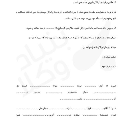 قرارداد اجاره تالار پذیرایی جشن و عروسی