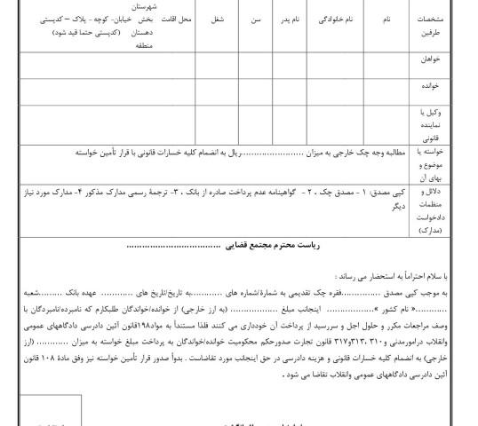 دادخواست مطالبه وجه چک خارجی با تامین خواسته(از دادگاه )