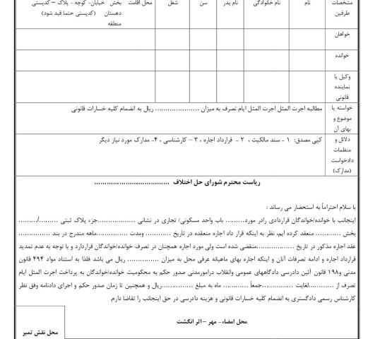 دادخواست مطالبه اجرت المثل ایام تصرف(از شورای حل اختلاف)