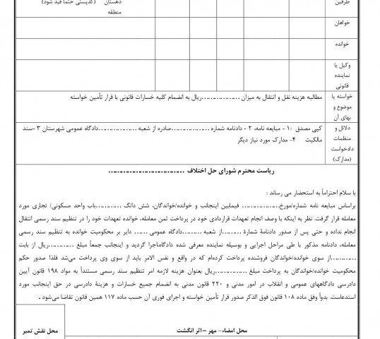 دادخواست مطالبه هزینه نقل و انتقال در تنظیم سند رسمی با قرار تامین خواسته از شورای حل اختلاف