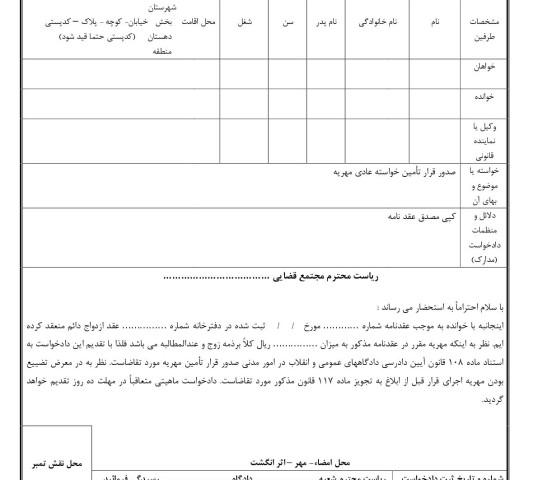 دادخواست صدور قرار تامین خواسته عادی مهریه