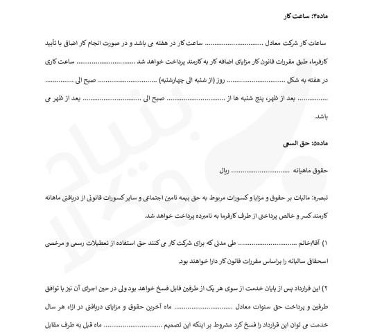 قرارداد کار موقت