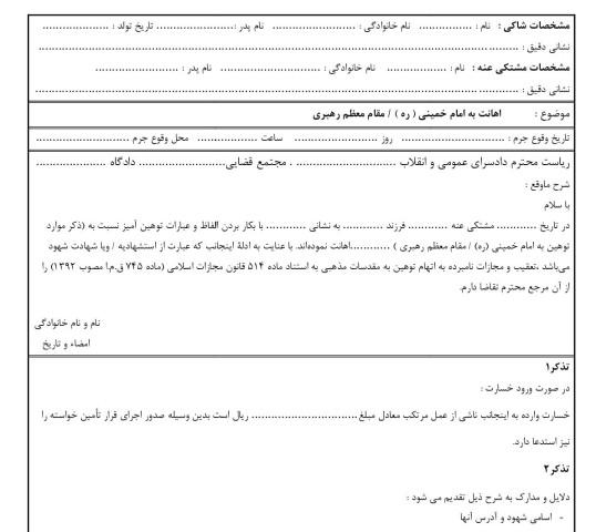 شکوائیه اهانت به امام خمینی ( ره ) / مقام معظم رهبری