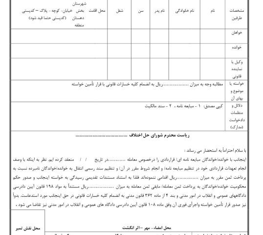 دادخواست مطالبه بهای معامله و قرارداد با قرار تامین خواسته از شورای حل اختلاف